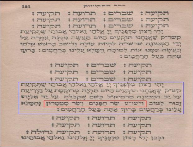 Rosh Hashana yeshua